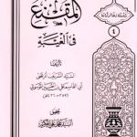 Al Muqanna' fi-al ghaybah