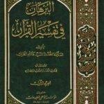 البرهان في تفسير القرآن ج.1