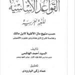القواعد الأساسية للّغة العربية
