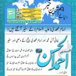 Urdu Ansar (flyer)