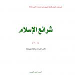 شرائع الإسلام - كل الأجزاء