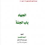 Jihad is the door to heaven / جهاد باب الجنة