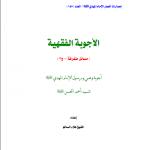 Fiqh answers ( أجوبة فقهية : مسائل متفرقة ج3)