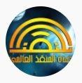 1 قناة المنقذ العالمية الفضائية (The Universal Savior Satellite Channel-1)