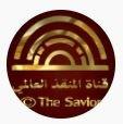 2 قناة المنقذ العالمية الفضائية (The Universal Savior Satellite Channel-2)