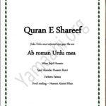 Qur'an in Roman Urdu