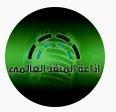إذاعة المنقذ العالمي (The Universal Savior Radio)