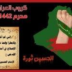 العراق ثورة (Iraq is a revolution)