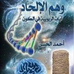 وهم الإلحاد- آيات الربوبية في الكون
