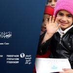 جمعية دار الزهراء لرعاية الايتام