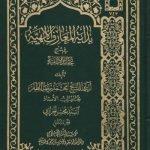 بداية المعارف إلالهية في شرح العقائد الإمامية ج 1 & 2