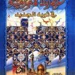 عقائد الإمامیة في ثوبة الجدید - الشيخ محمد رضا المظفّر