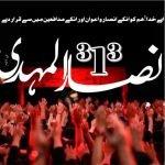 Ansar Al Mahdi Paak-O-Hind (Telegram)