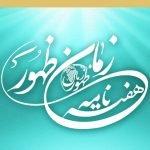 Zamaneh zohoor (FaceBook)