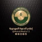 Mahdi Media / إعلام الدعوة المهدوية