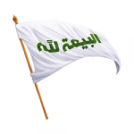 رأية البيعة لله/Allegiance is for Allah flag