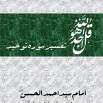كتاب التوحيد (اردو)