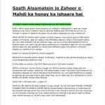 7 Alaamat e zahoor